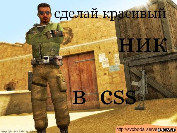 Ники В Ксс V34 Для Пацанов